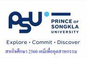 สหกิจศึกษา ปีการศึกษา 2560