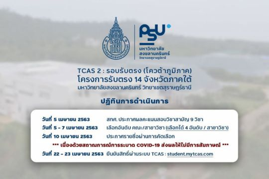 TCAS รอบ 2 มหาวิทยาลัยสงขลานครินทร์ วิทยเขตสุราษฎร์ธานี