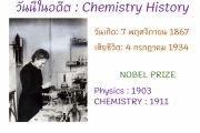 CHEM HISTORY: Marie Curie's 150th birthday
