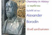 CHEM HISTORY : Alexander Borodin's 185th Birthday